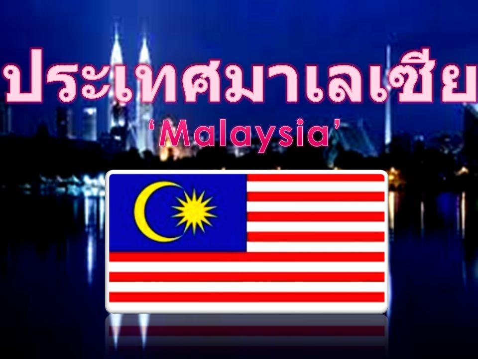ประเทศมาเลเซีย (Malaysia) มีพื้นที่ทั้งหมด 329,758 ตารางกิโลเมตร ตั้งอยู่ในเขตเส้นศูนย์สูตร ประกอบด้วยดินแดน สองส่วน คือ มาเลเซียตะวันตก ตั้งอยู่บนคาบสมุทรมลายู มี พรมแดนทิศเหนือติดประเทศไทย และทิศใต้ติดกับสิงคโปร์ ประกอบด้วย 11 รัฐ คือ ปะหัง สลังงอร์ เนกรีเซมบิลัน มะละกา ยะโฮร์ เประ กลันตัน ตรังกานู ปีนัง เกดะห์ และปะลิส ส่วนที่สองคือ มาเลเซียตะวันออก ตั้งอยู่ บนเกาะบอร์เนียว ( กาลิมันตัน ) มี พรมแดนทิศใต้ติดอินโดนีเซีย และมี พรมแดนล้อมรอบประเทศบรูไน ประกอบด้วย 2 รัฐ คือ ซาบาห์และซารา วัก นอกจากนี้ ยังมี เขตการปกครอง ภายใต้สหพันธรัฐ อีก 3 เขต คือ กรุง กัวลาลัมเปอร์ ( เมืองหลวง ) เมืองปุตรา จายา ( เมืองราชการ ) และเกาะลาบวน ชื่อของ ประเทศมาเลเซีย ถูกตั้งขึ้นเมื่อ พ.