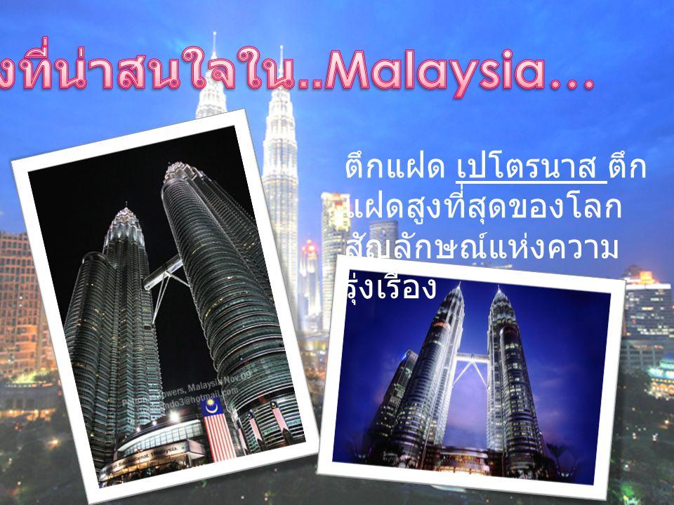 ตึกแฝด เปโตรนาส ตึก แฝดสูงที่สุดของโลก สัญลักษณ์แห่งความ รุ่งเรือง