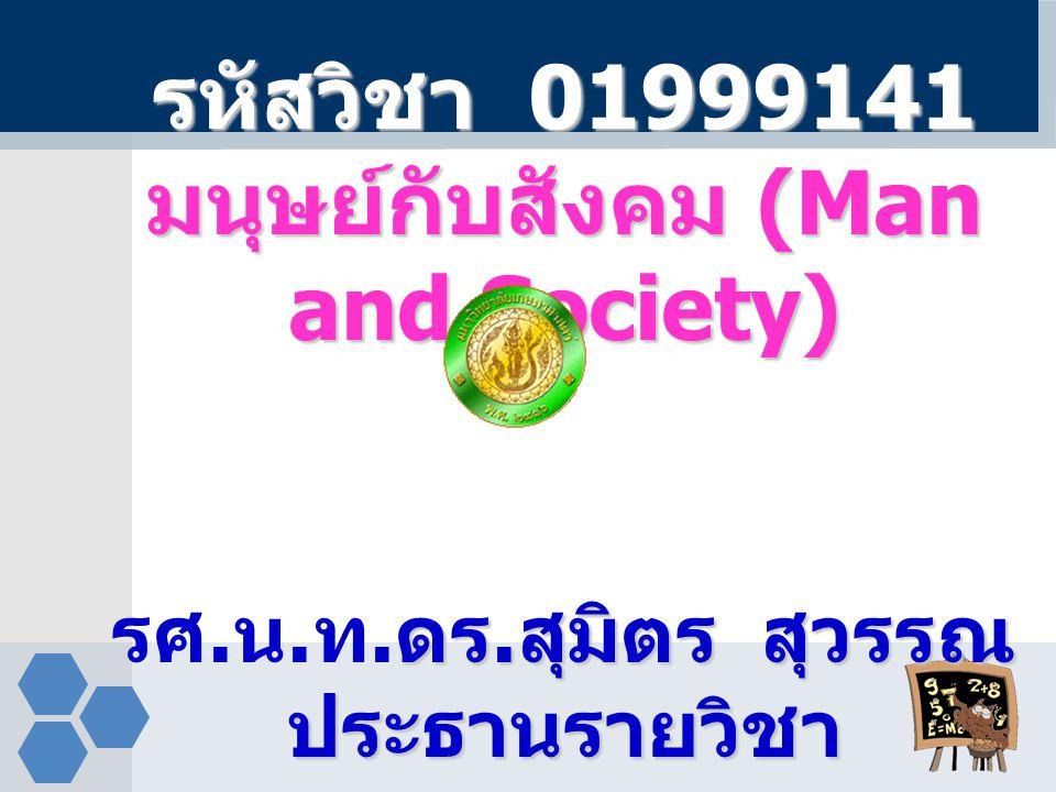 รหัสวิชา 01999141 มนุษย์กับสังคม (Man and Society) ดร. สุมิตร สุวรรณ ประธานรายวิชา รศ. น. ท. ดร. สุมิตร สุวรรณ ประธานรายวิชา