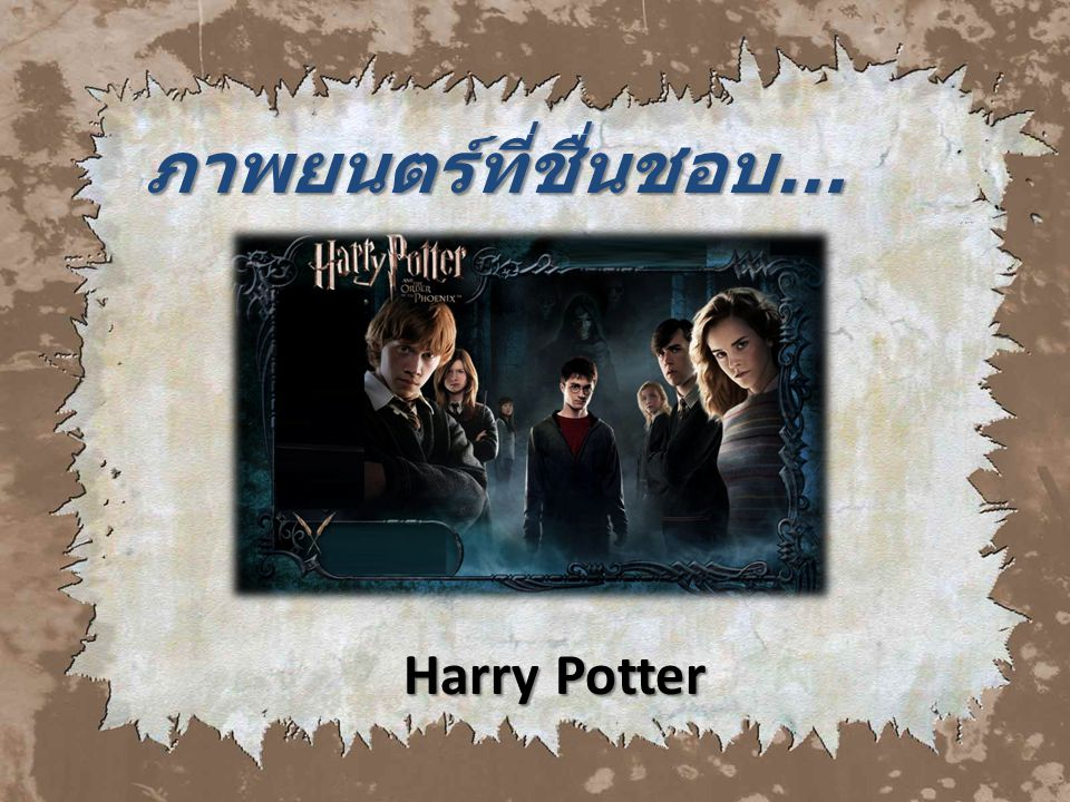 ภาพยนตร์ที่ชื่นชอบ… Harry Potter