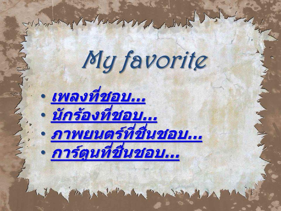 เพลงที่ชอบ… S Somebody s Me - Enrique Iglesias M My all is in you – Super junior L Let me hear your voice - BIGBANG C Can't nobody – 2ne1 T Tell me - Wonder girls … … MY FAVORITE MENU MY FAVORITE MENU