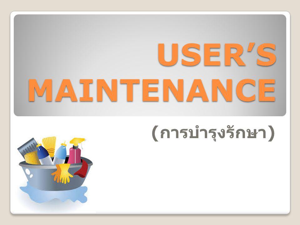 USER'S MAINTENANCE ( การบำรุงรักษา )