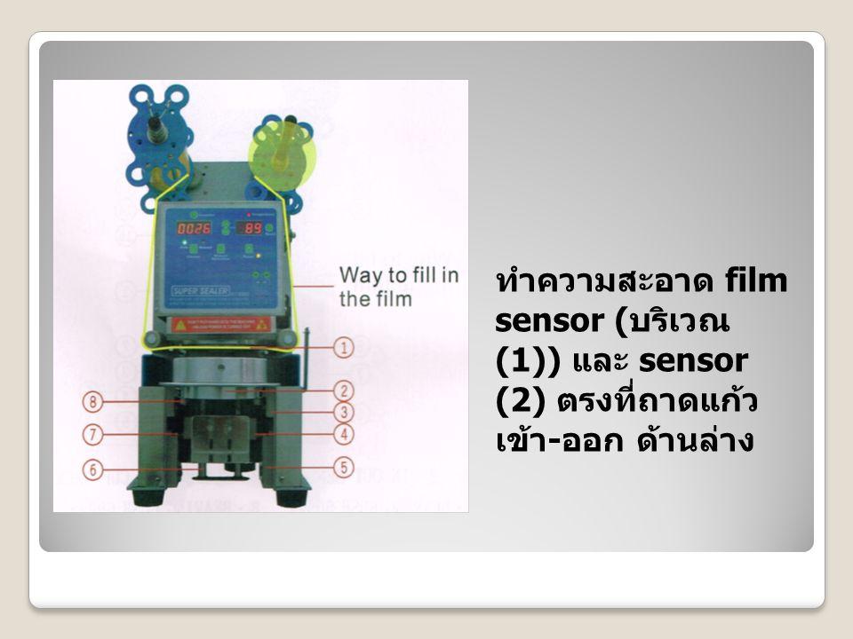 ทำความสะอาด film sensor ( บริเวณ (1)) และ sensor (2) ตรงที่ถาดแก้ว เข้า - ออก ด้านล่าง