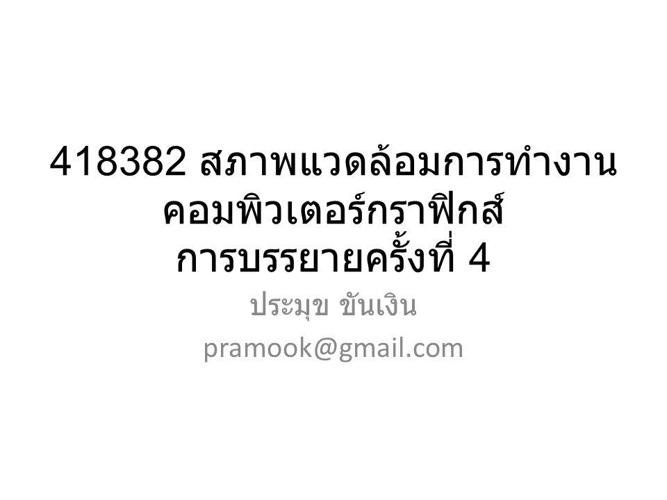 418382 สภาพแวดล้อมการทำงาน คอมพิวเตอร์กราฟิกส์ การบรรยายครั้งที่ 4 ประมุข ขันเงิน pramook@gmail.com