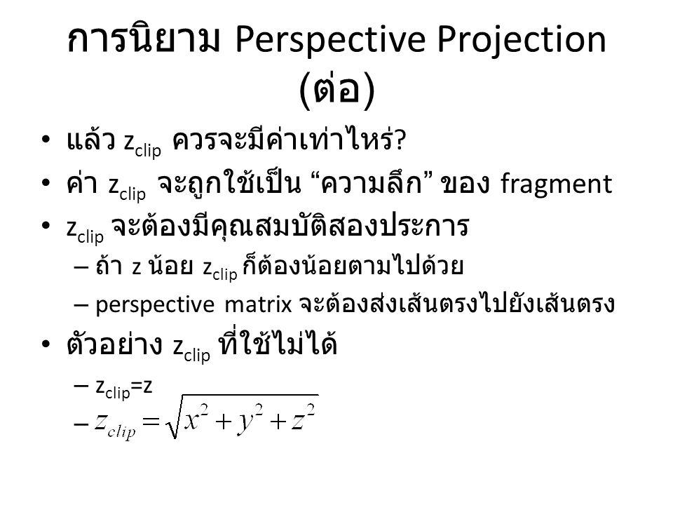 """การนิยาม Perspective Projection ( ต่อ ) แล้ว z clip ควรจะมีค่าเท่าไหร่ ? ค่า z clip จะถูกใช้เป็น """" ความลึก """" ของ fragment z clip จะต้องมีคุณสมบัติสองป"""