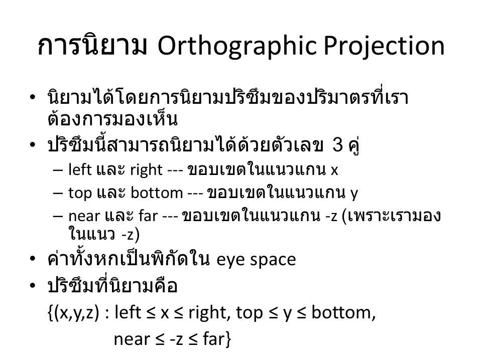 การนิยาม Orthographic Projection นิยามได้โดยการนิยามปริซึมของปริมาตรที่เรา ต้องการมองเห็น ปริซึมนี้สามารถนิยามได้ด้วยตัวเลข 3 คู่ – left และ right ---