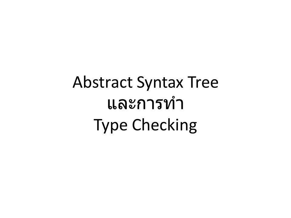 Abstract Syntax Tree และการทำ Type Checking