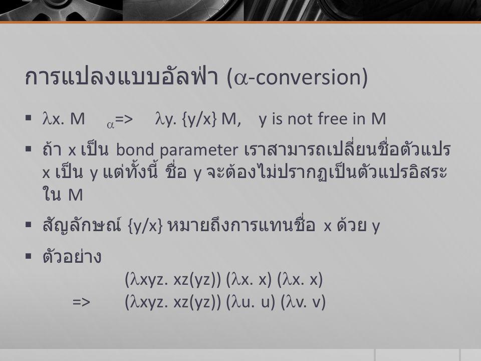 การแปลงแบบอัลฟ่า (  -conversion)  x. M  => y. {y/x} M, y is not free in M  ถ้า x เป็น bond parameter เราสามารถเปลี่ยนชื่อตัวแปร x เป็น y แต่ทั้งนี