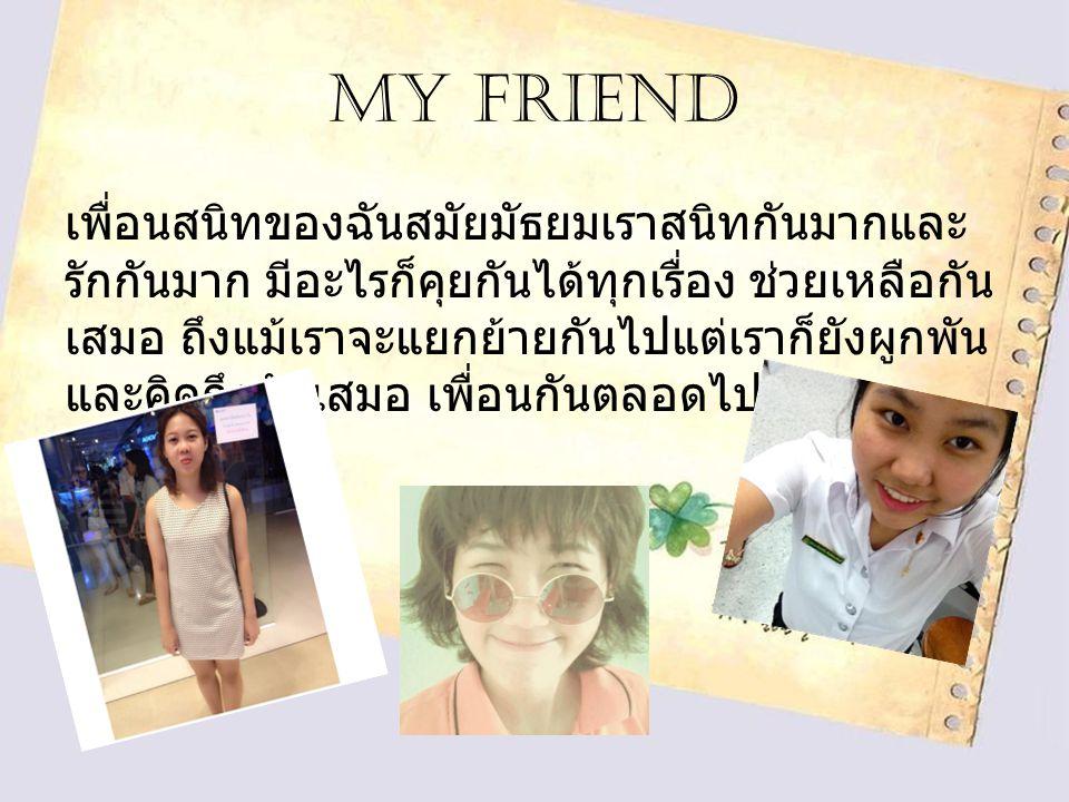 My lovely sister ฉันและพี่สาวของฉันรักและสนิทกันมาก เราอายุ ห่างกัน 2 ปี พี่สาวของฉันเป็นทุกอย่างสำหรับฉัน เป็นทั้งแม่ เพื่อน และพี่ ฉันรักพี่สาวของฉั