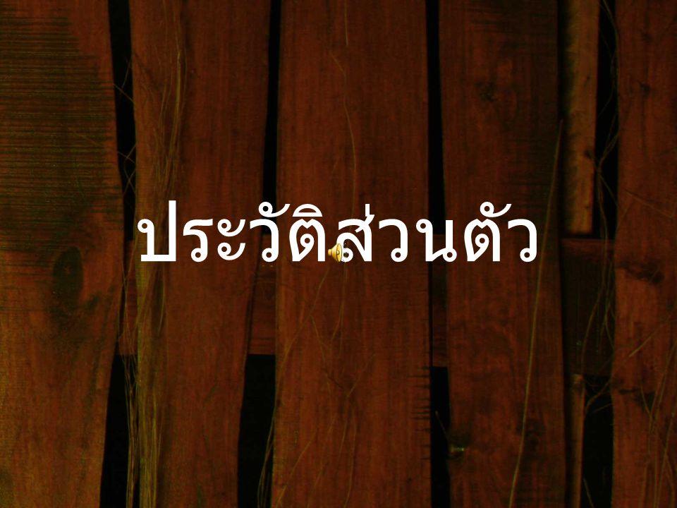 ชื่อ นาย ธีร์ดนัย วงศ์สุ ริย์ฉาย ชื่อเล่น เอิร์ธ เกิดวันที่ 13 มกราคม 2536