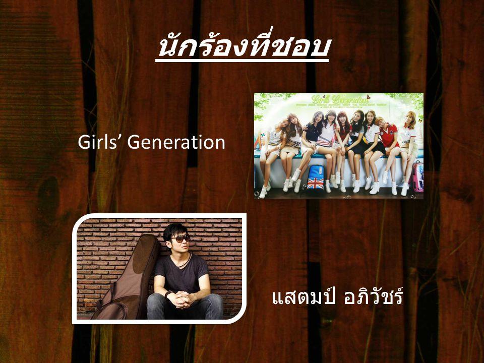 นักร้องที่ชอบ Girls' Generation แสตมป์ อภิวัชร์