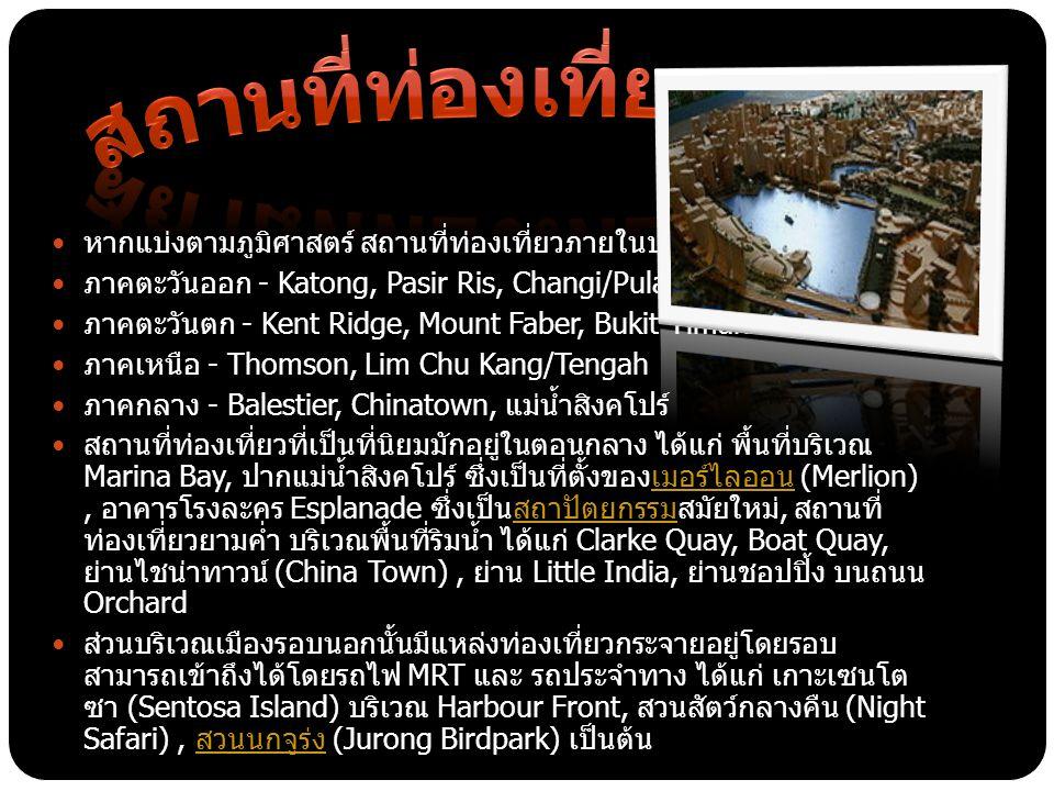 จากการที่มีประชากรหลายเชื้อชาติ สิงคโปร์จึงมีผู้ นับถือศาสนาต่าง ๆ คือ พระพุทธศาสนา ศาสนา ฮินดู คริสต์ศาสนา และลัทธิเต๋า พระพุทธศาสนา ศาสนา ฮินดู คริสต์ศาสนาลัทธิเต๋า รูปปั้นหน้าวัด แสดงถึง วัฒนธรรมอินเดีย สถาปัตยกรรมแบบจีนที่ มีการอนุรักษ์ไว้ บริเวณ ย่านไชน่าทาวน์ มหาวิหารเซนต์แอนดรู