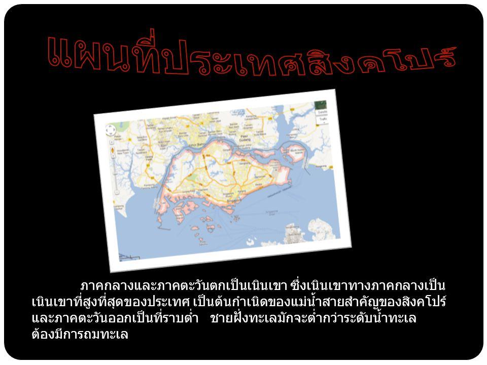 หากแบ่งตามภูมิศาสตร์ สถานที่ท่องเที่ยวภายในประเทศสิงคโปร์ มีดังนี้ ภาคตะวันออก - Katong, Pasir Ris, Changi/Pulau Ubin ภาคตะวันตก - Kent Ridge, Mount Faber, Bukit Timah ภาคเหนือ - Thomson, Lim Chu Kang/Tengah ภาคกลาง - Balestier, Chinatown, แม่น้ำสิงคโปร์ สถานที่ท่องเที่ยวที่เป็นที่นิยมมักอยู่ในตอนกลาง ได้แก่ พื้นที่บริเวณ Marina Bay, ปากแม่น้ำสิงคโปร์ ซึ่งเป็นที่ตั้งของเมอร์ไลออน (Merlion), อาคารโรงละคร Esplanade ซึ่งเป็นสถาปัตยกรรมสมัยใหม่, สถานที่ ท่องเที่ยวยามค่ำ บริเวณพื้นที่ริมน้ำ ได้แก่ Clarke Quay, Boat Quay, ย่านไชน่าทาวน์ (China Town), ย่าน Little India, ย่านชอปปิ้ง บนถนน Orchardเมอร์ไลออนสถาปัตยกรรม ส่วนบริเวณเมืองรอบนอกนั้นมีแหล่งท่องเที่ยวกระจายอยู่โดยรอบ สามารถเข้าถึงได้โดยรถไฟ MRT และ รถประจำทาง ได้แก่ เกาะเซนโต ซา (Sentosa Island) บริเวณ Harbour Front, สวนสัตว์กลางคืน (Night Safari), สวนนกจูร่ง (Jurong Birdpark) เป็นต้น สวนนกจูร่ง
