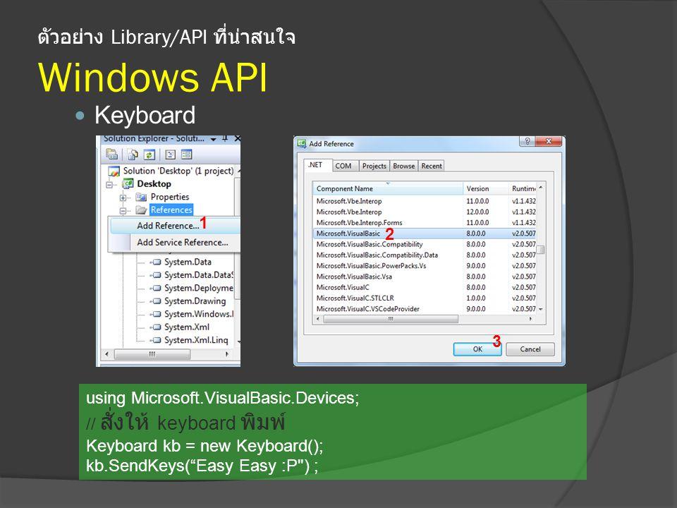 ตัวอย่าง Library/API ที่น่าสนใจ Windows API Keyboard using Microsoft.VisualBasic.Devices; // สั่งให้ keyboard พิมพ์ Keyboard kb = new Keyboard(); kb.SendKeys( Easy Easy :P ) ; 1 2 3