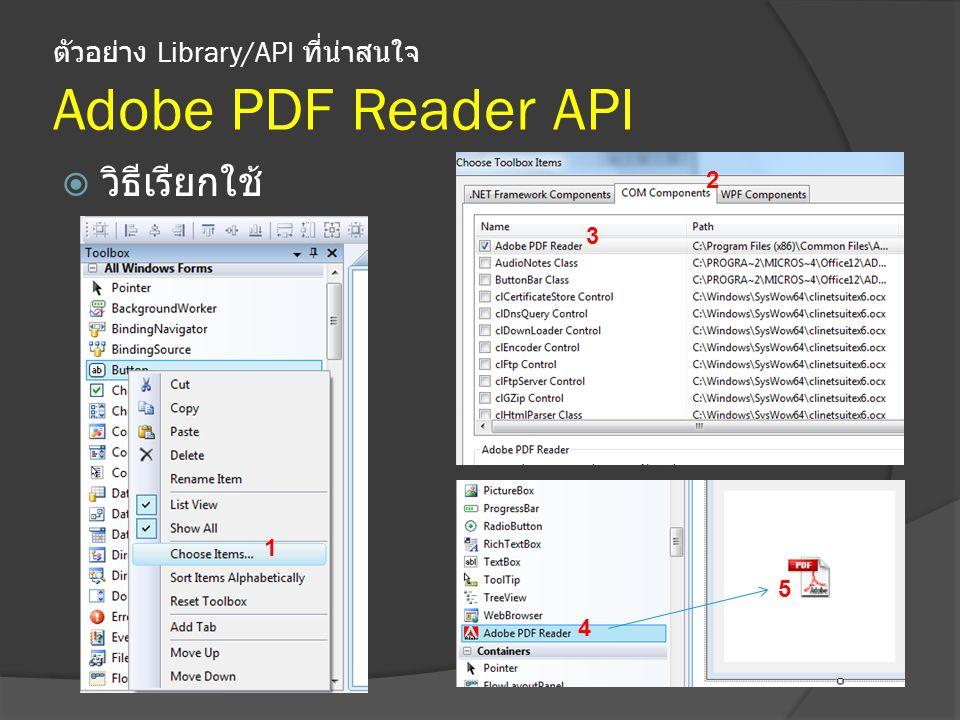 ตัวอย่าง Library/API ที่น่าสนใจ Adobe PDF Reader API  วิธีเรียกใช้ 1 2 3 4 5