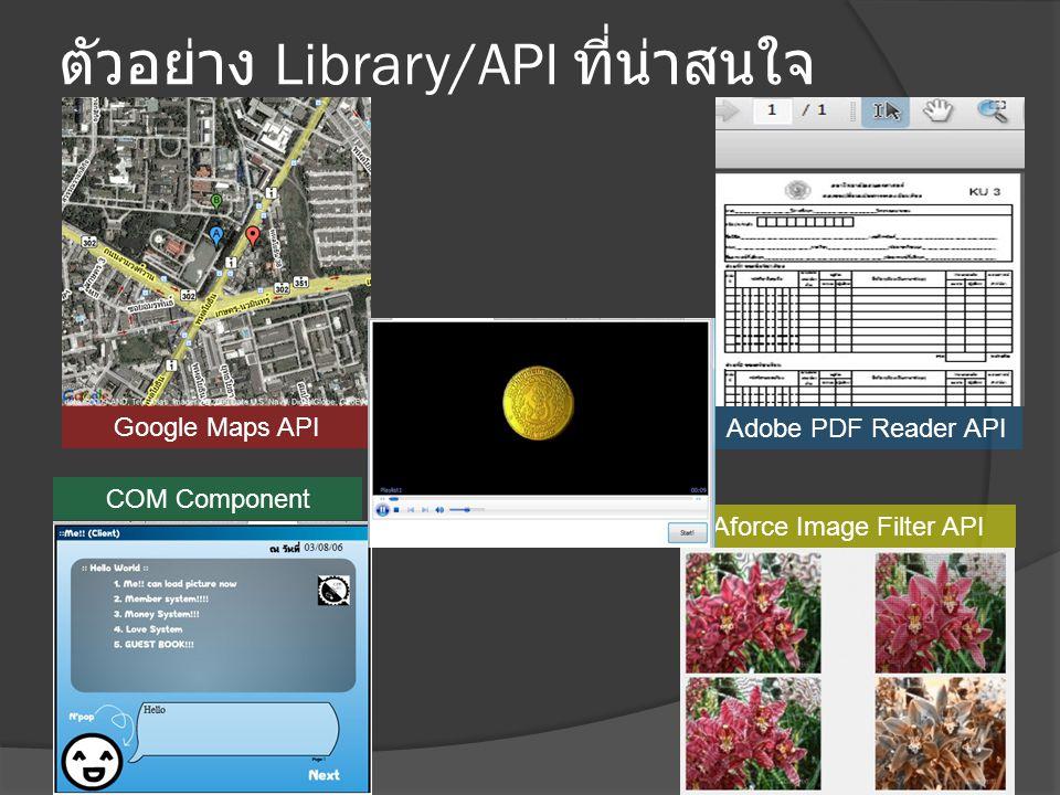 Aforce Image Filter API ตัวอย่าง Library/API ที่น่าสนใจ Google Maps API Adobe PDF Reader API COM Component