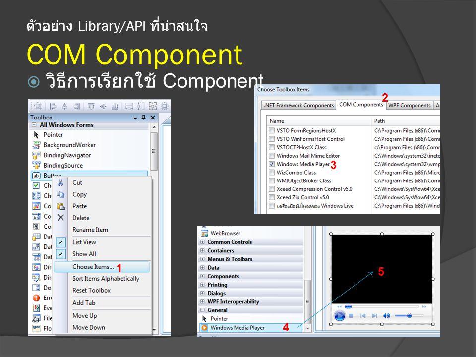 ตัวอย่าง Library/API ที่น่าสนใจ COM Component 1 2 3 4 5  วิธีการเรียกใช้ Component