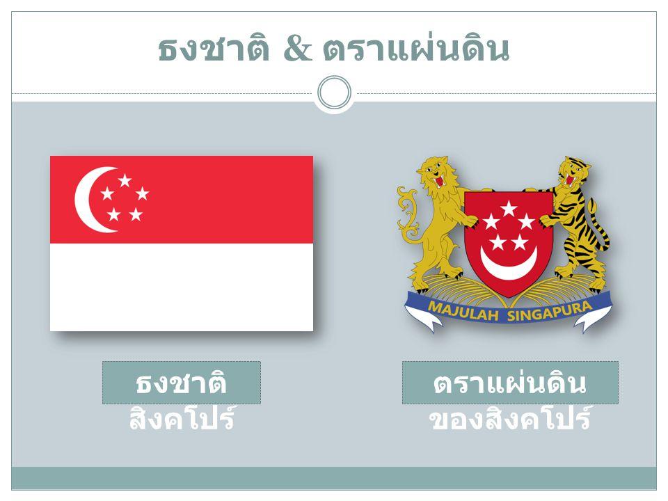 ธงชาติ & ตราแผ่นดิน ธงชาติ สิงคโปร์ ตราแผ่นดิน ของสิงคโปร์