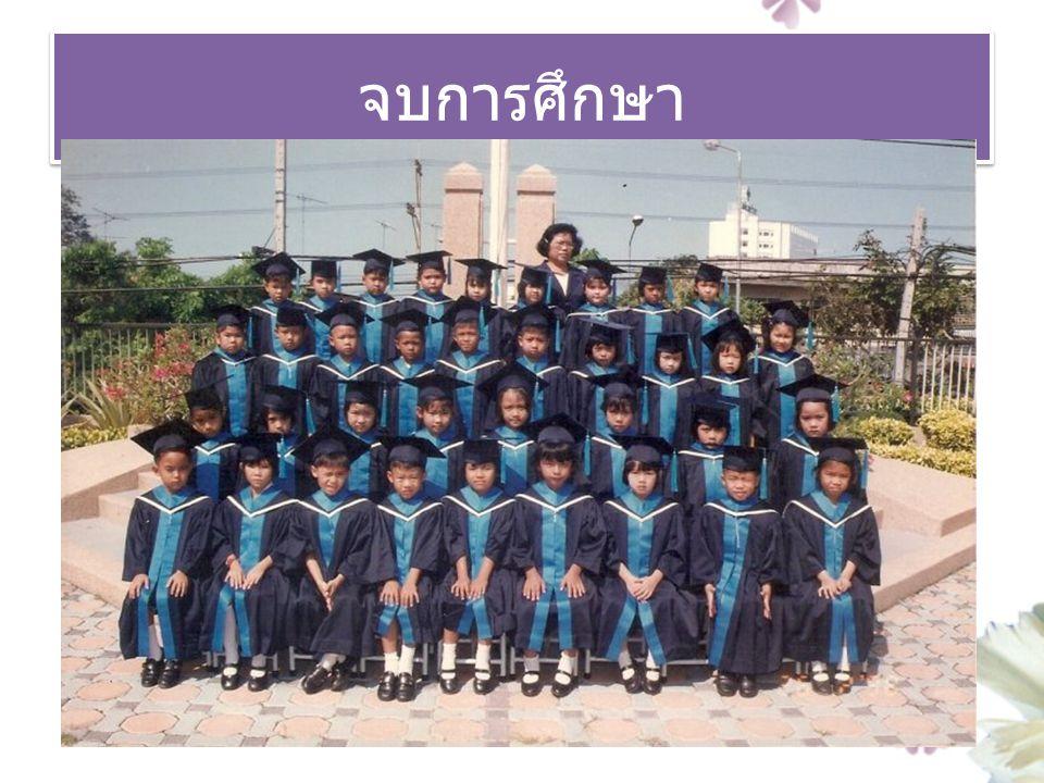 จบการศึกษา ระดับอนุบาลจากโรงเรียนดาราสมุทร