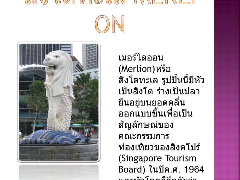 เมอร์ไลออน (Merlion) หรือ สิงโตทะเล รูปปั้นนี้มีหัว เป็นสิงโต ร่างเป็นปลา ยืนอยู่บนยอดคลื่น ออกแบบขึ้นเพื่อเป็น สัญลักษณ์ของ คณะกรรมการ ท่องเที่ยวของสิงคโปร์ (Singapore Tourism Board) ในปีค.