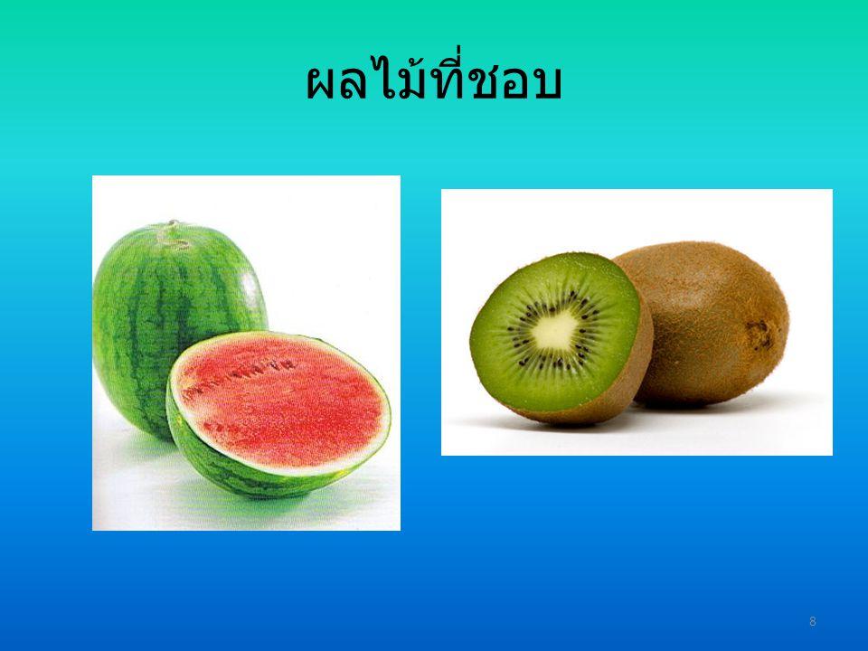 ผลไม้ที่ชอบ 8