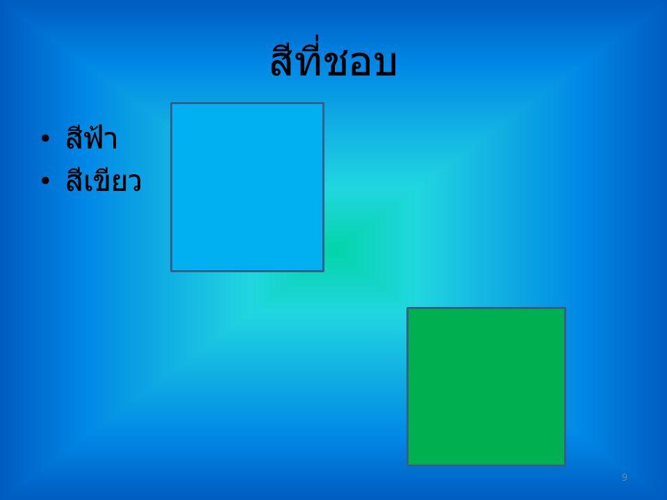 สีที่ชอบ สีฟ้า สีเขียว 9