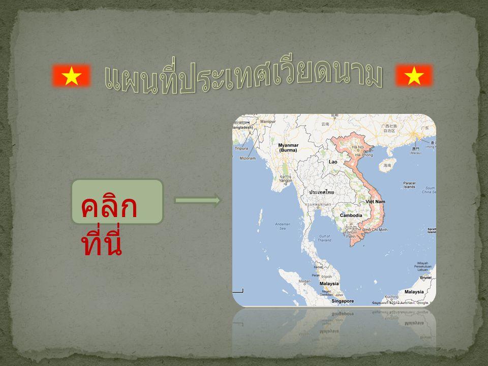 ประเทศอาเซียน ประเทศ พม่า