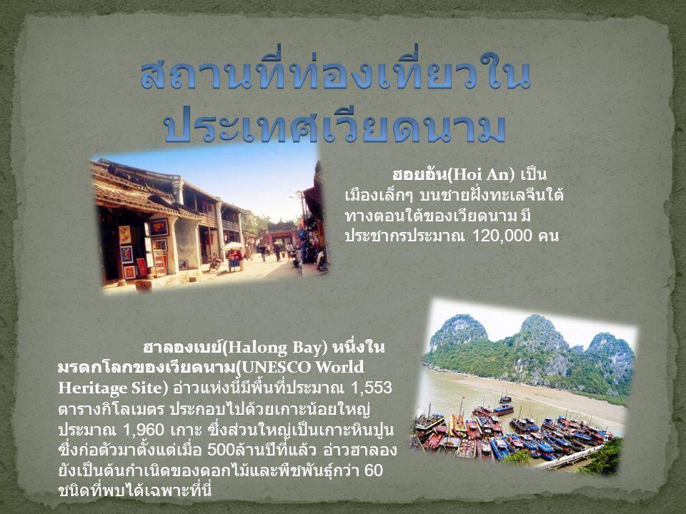 อาหารเวียดนาม เป็นอาหารที่มีลักษณะโดดเด่นเป็นของตัวเอง ชาวเวียดนามกิน ข้าวเป็นอาหารหลักเช่นเดียวกับชาติอื่นๆในเอเชียตะวันออกเฉียงใต้และ ใช้เครื่องปรุง