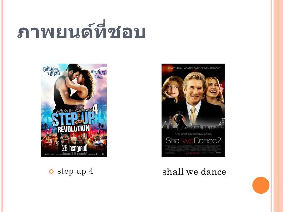 ภาพยนต์ที่ชอบ step up 4 shall we dance