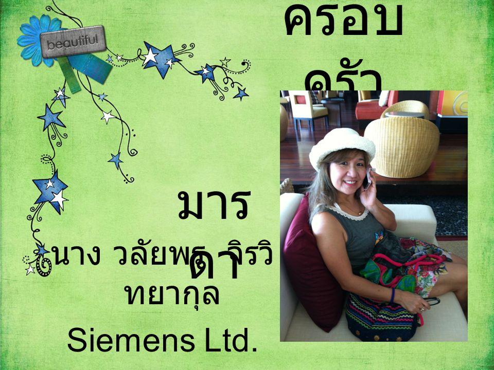ครอบ ครัว นาง วลัยพร จิรวิ ทยากุล Siemens Ltd. มาร ดา