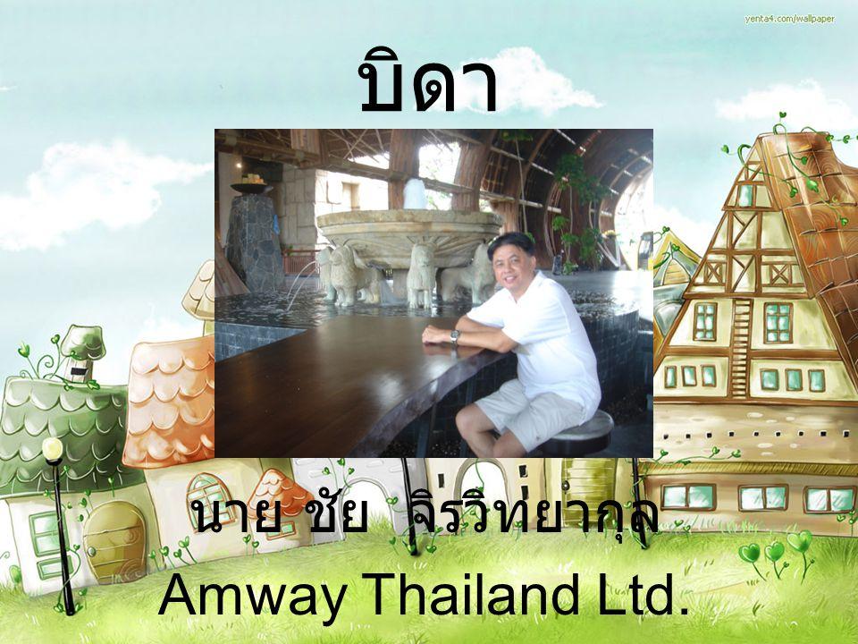 บิดา นาย ชัย จิรวิทยากุล Amway Thailand Ltd.