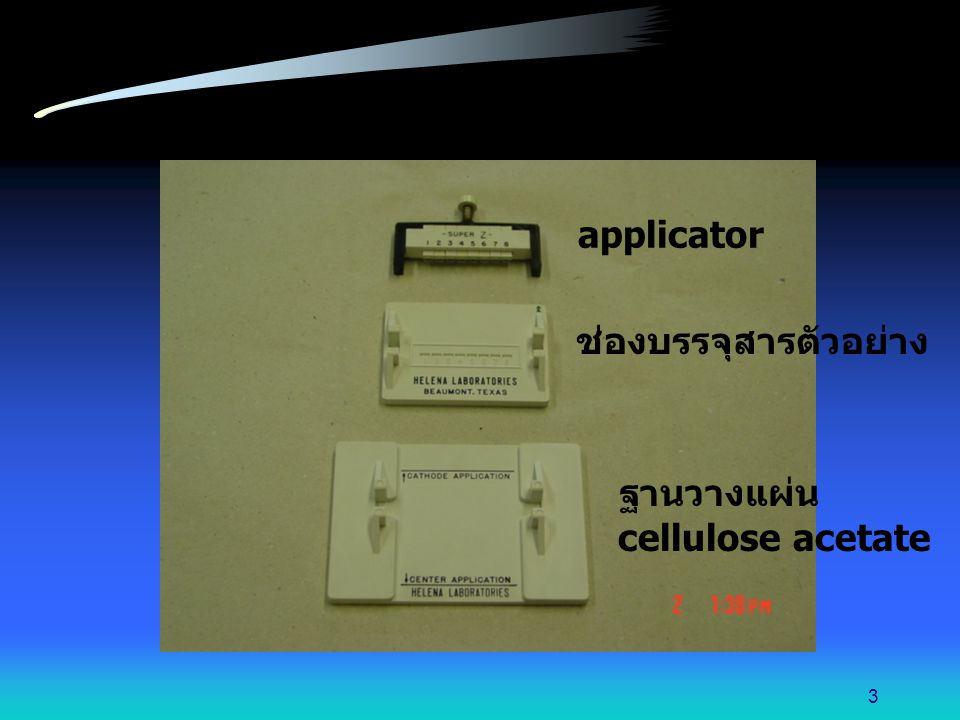 เมื่อครบกำหนดเวลา นำแผ่น cellulose acetate มาซับให้แห้งโดยใช้กระดาษกรอง หยดน้ำกลั่นลงบนฐาน วางแผ่น cellulose acetate ลงบนฐานนี้ โดยให้ด้านที่ตัด มุมอยู่ตรงเส้น center application หรือ cathode application ( แล้วแต่กรณีการแยก สาร ) 14