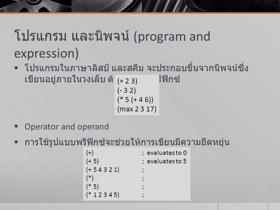 โปรแกรม และนิพจน์ (program and expression)  โปรแกรมในภาษาลิสป์ และสคีม จะประกอบขึ้นจากนิพจน์ซึ่ง เขียนอยู่ภายในวงเล็บ ด้วยรูปแบบพรีฟิกซ์  Operator a