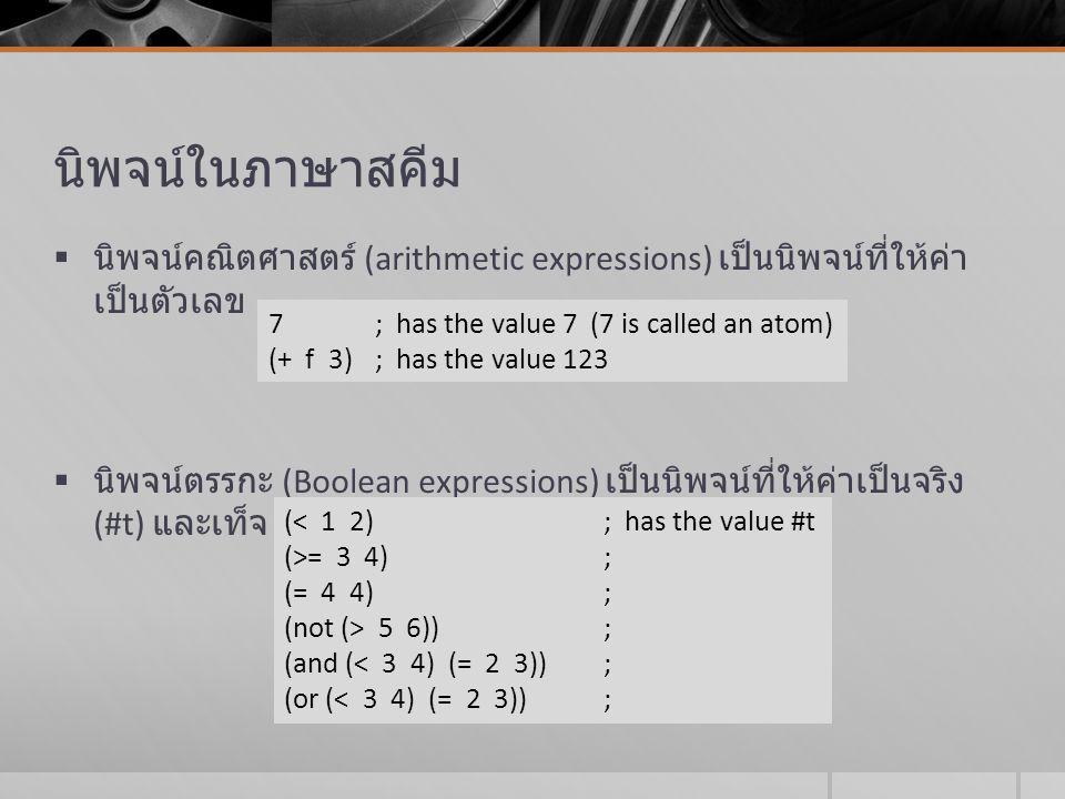 นิพจน์ในภาษาสคีม  นิพจน์คณิตศาสตร์ (arithmetic expressions) เป็นนิพจน์ที่ให้ค่า เป็นตัวเลข  นิพจน์ตรรกะ (Boolean expressions) เป็นนิพจน์ที่ให้ค่าเป็