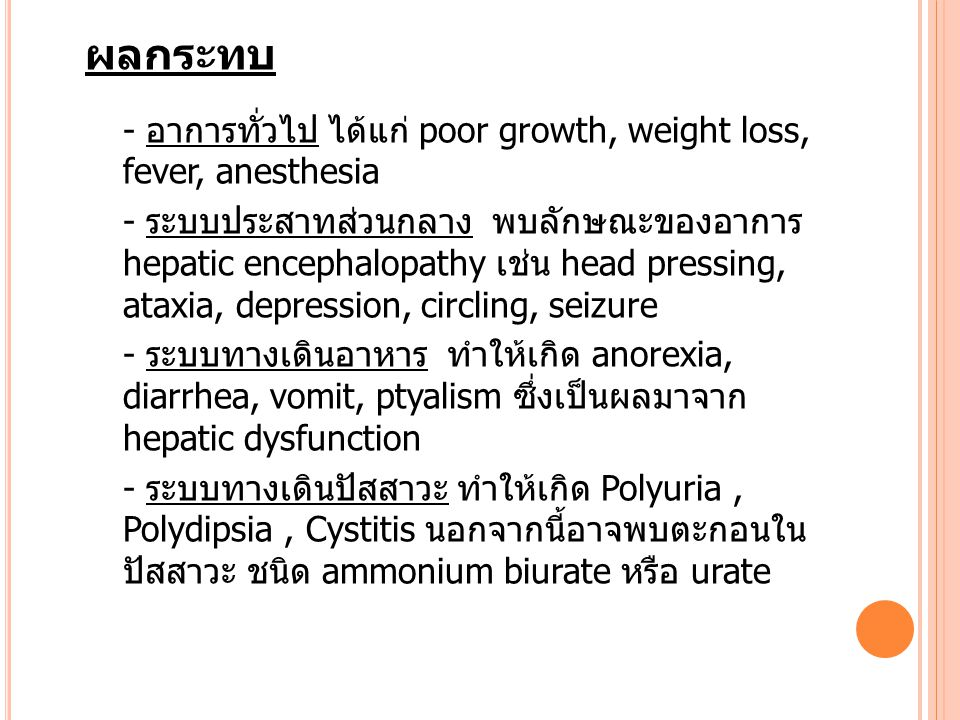 b) Hypoproteinemia, Hypoalbuminemia and decreased A/G ratio -Total Protien 3.7 g/dl (ปกติ 5-7.4 g/dl) -Albumin 1.1 g/dl (ปกติ 2.7-4.4 g/dl) -A/G ratio 0.43 (ปกติ 0.8-2) Portal hypertension Reduce albumin oncotic pressure Transudation of fluid Hydrostatic pressure Ascite