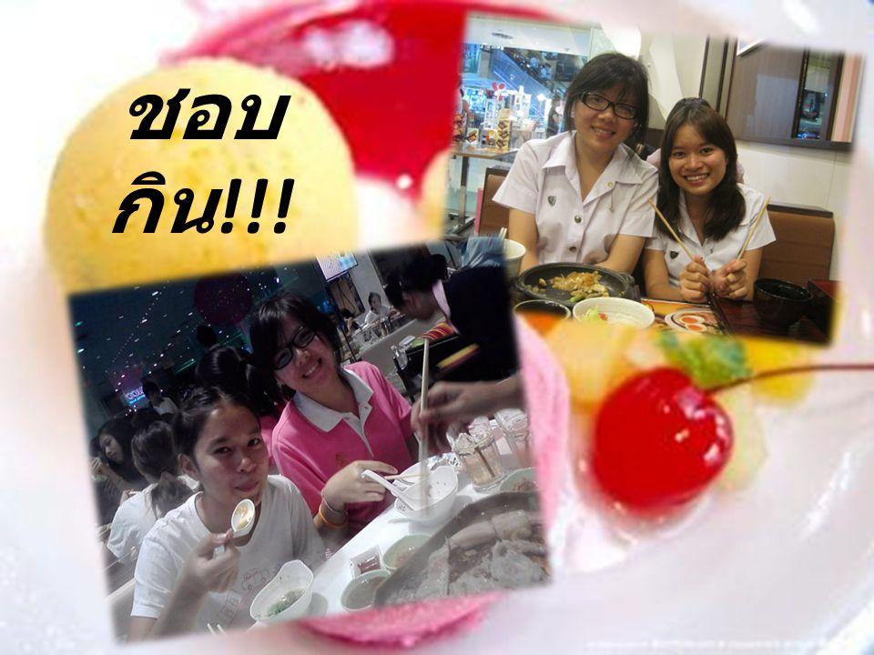 ชอบ กิน !!!