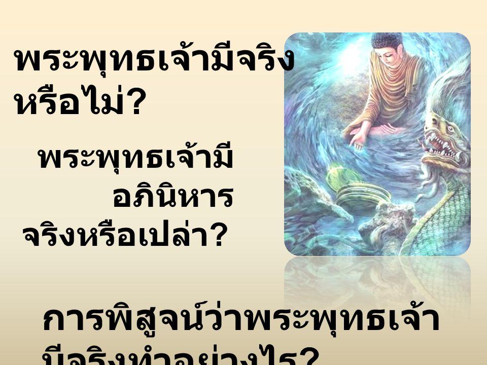 พระพุทธเจ้ามีจริง หรือไม่ ? พระพุทธเจ้ามี อภินิหาร จริงหรือเปล่า ? การพิสูจน์ว่าพระพุทธเจ้า มีจริงทำอย่างไร ?