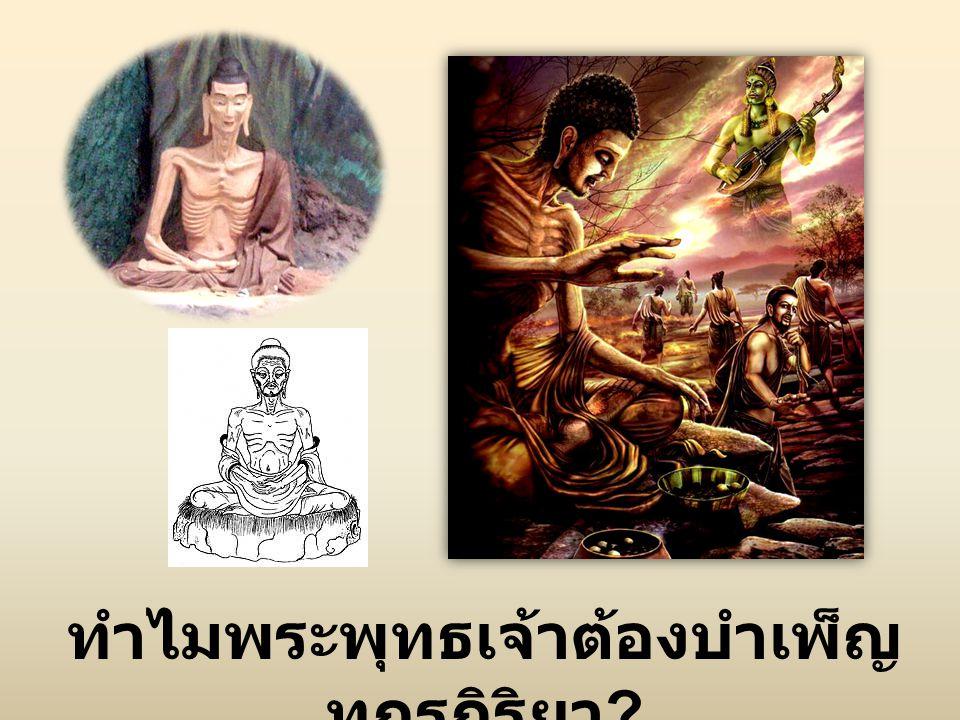 พุทธลีลาในการประดิษฐาน พระพุทธศาสนา ? พระพุทธเจ้านิพพาน แล้วไปไหน ?