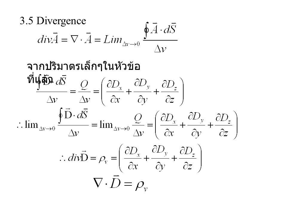 3.5 Divergence จากปริมาตรเล็กๆในหัวข้อ ที่แล้ว