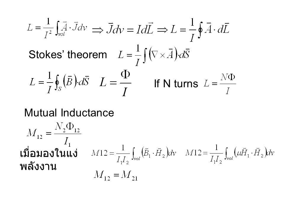 Stokes' theorem If N turns Mutual Inductance เมื่อมองในแง่ พลังงาน