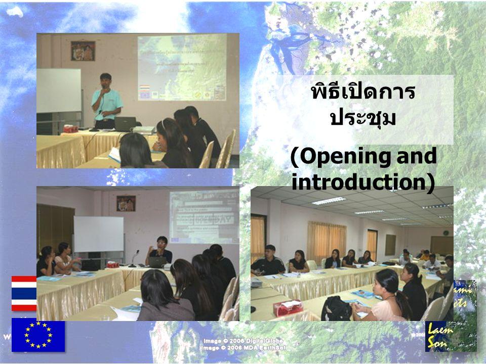 พิธีเปิดการ ประชุม (Opening and introduction)