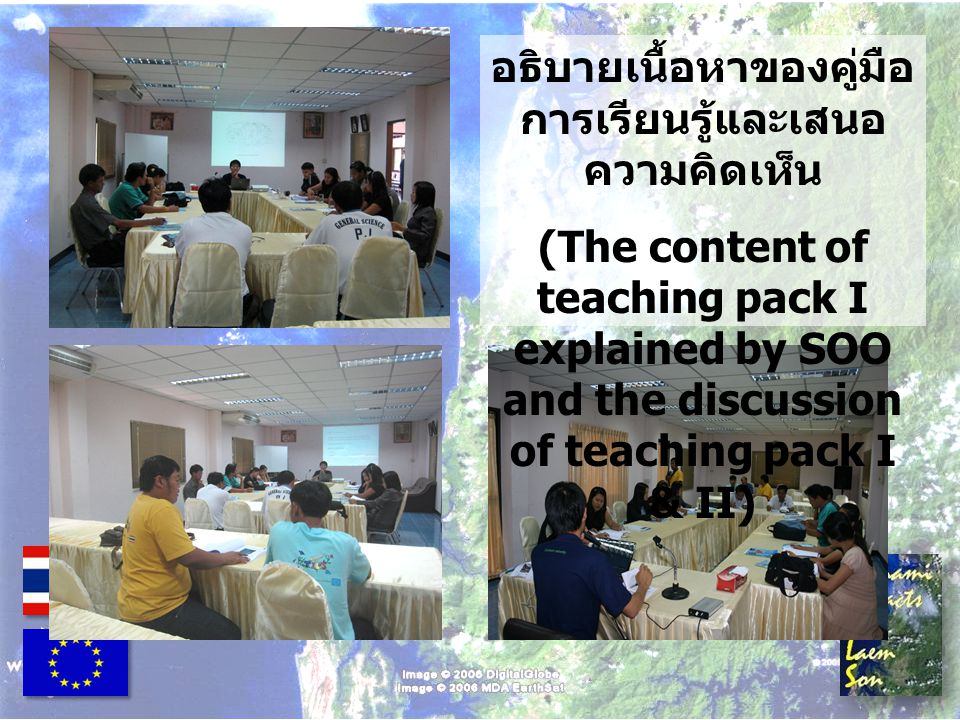 อธิบายเนื้อหาของคู่มือ การเรียนรู้และเสนอ ความคิดเห็น (The content of teaching pack I explained by SOO and the discussion of teaching pack I & II)