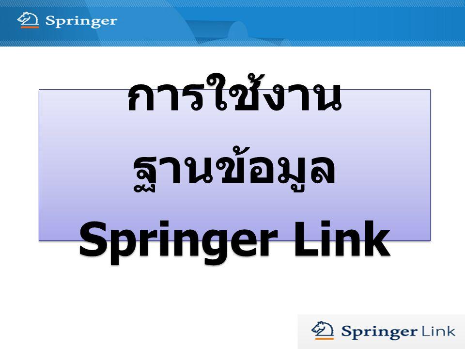 การใช้งาน ฐานข้อมูล Springer Link