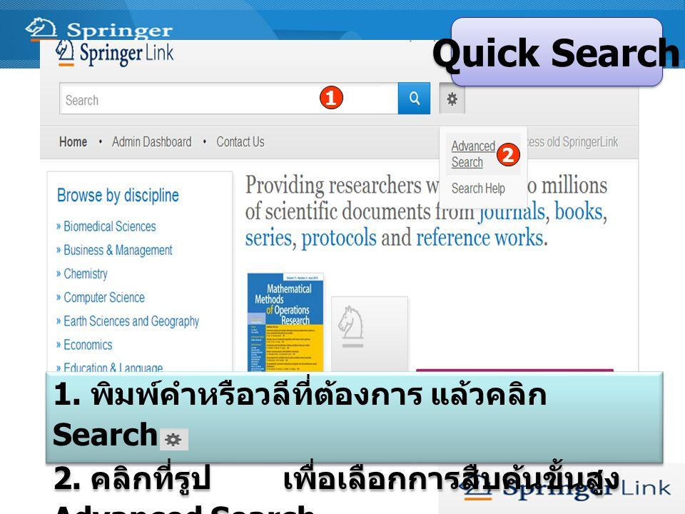 1. พิมพ์คำหรือวลีที่ต้องการ แล้วคลิก Search 2. คลิกที่รูป เพื่อเลือกการสืบค้นขั้นสูง Advanced Search 1. พิมพ์คำหรือวลีที่ต้องการ แล้วคลิก Search 2. คล