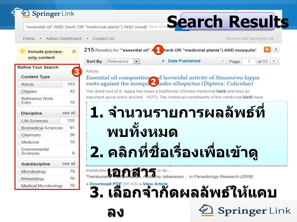 1 Search Results 1. จำนวนรายการผลลัพธ์ที่ พบทั้งหมด 2. คลิกที่ชื่อเรื่องเพื่อเข้าดู เอกสาร 3. เลือกจำกัดผลลัพธ์ให้แคบ ลง 1. จำนวนรายการผลลัพธ์ที่ พบทั