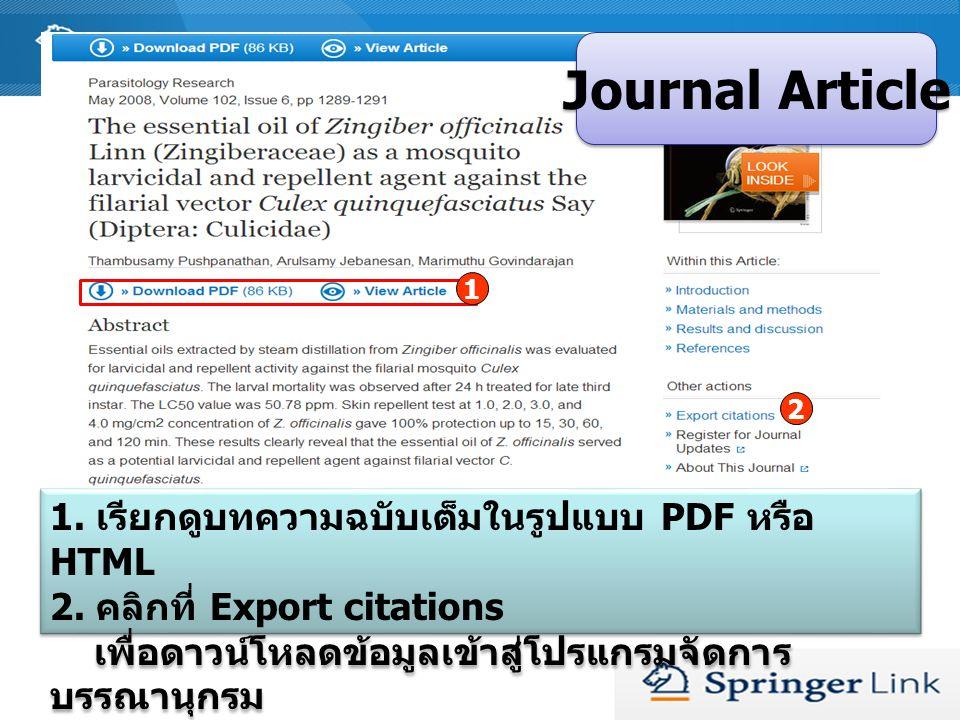 Journal Article 1. เรียกดูบทความฉบับเต็มในรูปแบบ PDF หรือ HTML 2. คลิกที่ Export citations เพื่อดาวน์โหลดข้อมูลเข้าสู่โปรแกรมจัดการ บรรณานุกรม 1. เรีย