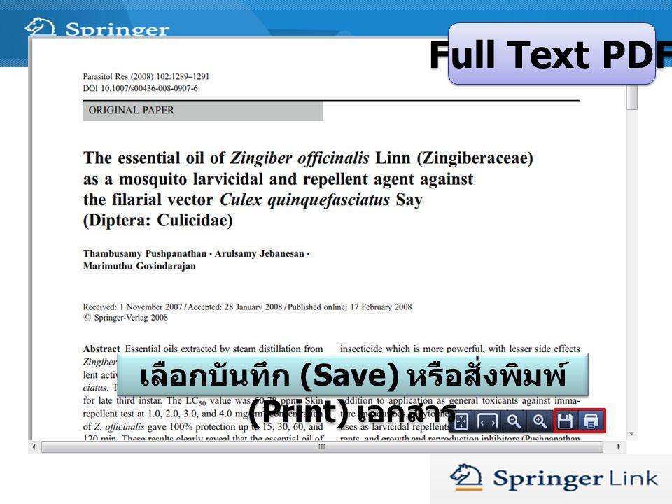 Full Text PDF เลือกบันทึก (Save) หรือสั่งพิมพ์ (Print) เอกสาร
