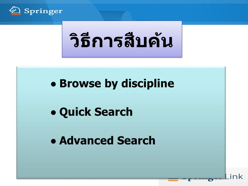 ● Browse by discipline ● Quick Search ● Advanced Search ● Browse by discipline ● Quick Search ● Advanced Search วิธีการสืบค้น