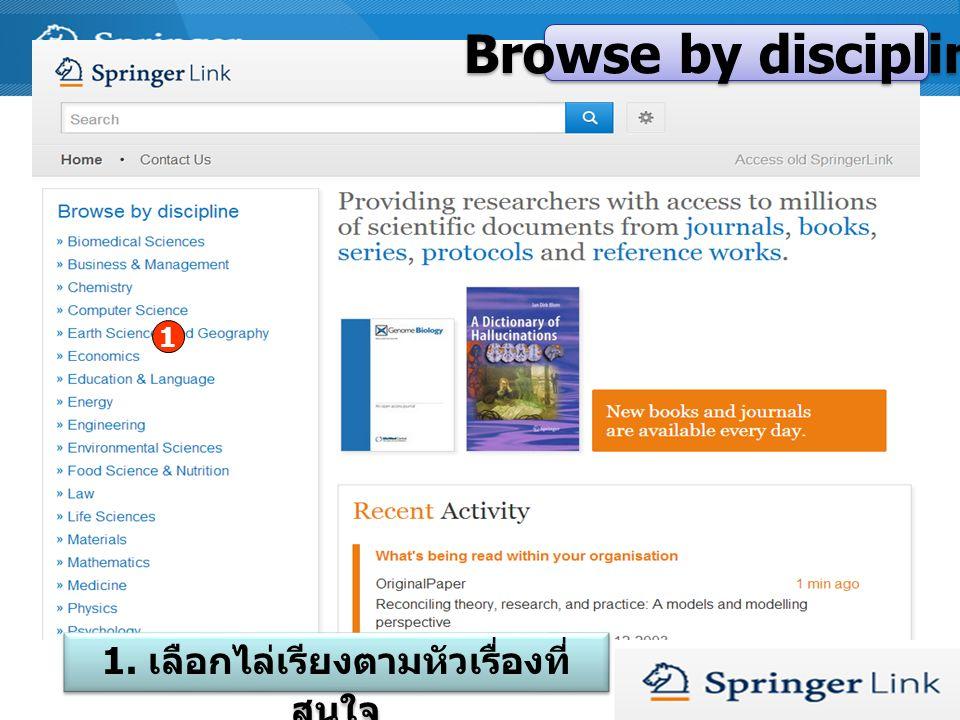 Browse by discipline 1. เลือกไล่เรียงตามหัวเรื่องที่ สนใจ 1