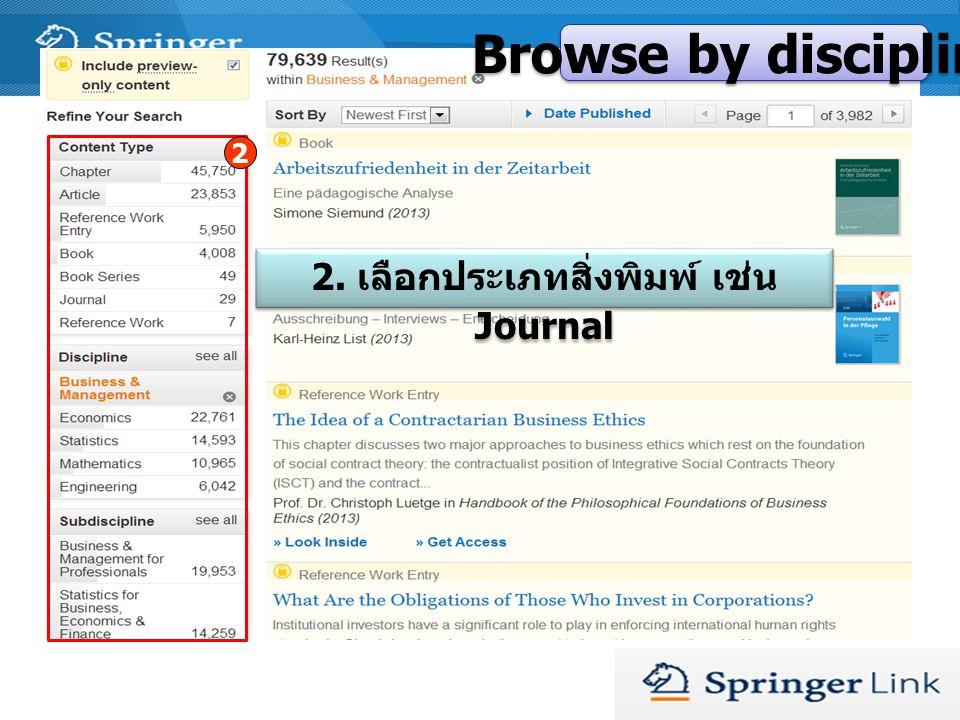 Browse by discipline 2. เลือกประเภทสิ่งพิมพ์ เช่น Journal 2